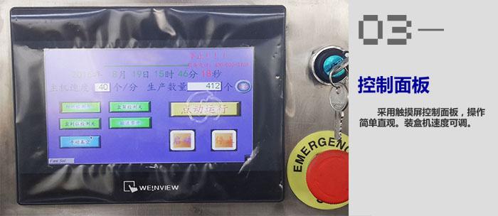 颗粒装威化巧克力自动装盒机控制面板