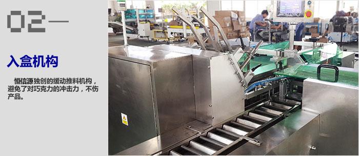 颗粒装威化巧克力自动装盒机入盒机构