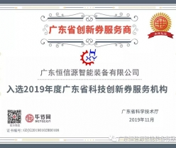 Unitrust was selected as the science and technology innovation voucher service agency of Guangdong Province
