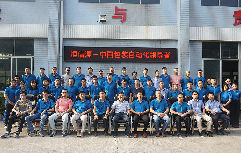 恒信源-中国自动化包装领导者