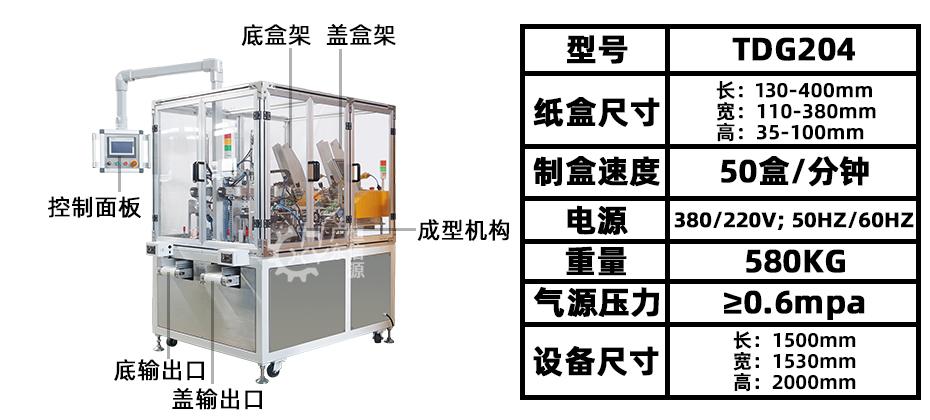 上海艾普迪双工位折盒机详情页模板_02.jpg