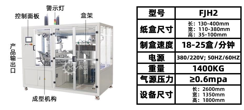 折盒机详情页模板_02.jpg